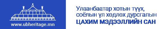 Улаанбаатар хотын түүх, соёлын үл хөдлөх дурсгалын цахим мэдээллийн санд мэдээллээ оруулж эхэллээ.